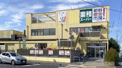 業務スーパー伊勢田店の画像1
