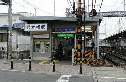 木幡駅(京阪)の画像1
