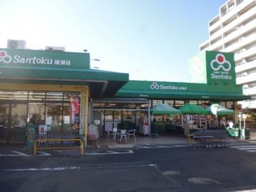 三徳 綾瀬店の画像3
