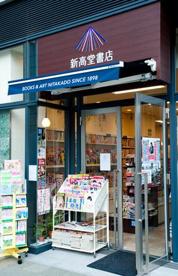 新高堂書店の画像1