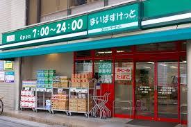 まいばすけっと祐天寺駅前店の画像1