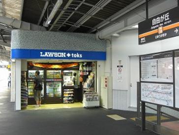 ローソン・LAWSON+toks自由が丘下りホーム店の画像1