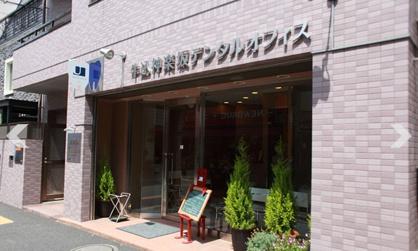 牛込神楽坂デンタルオフィスの画像1