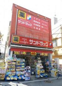 サンドラッグ戸越銀座駅前店の画像1