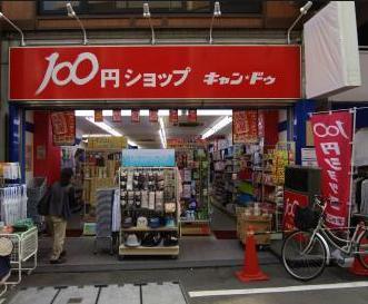 100円ショップキャンドゥ戸越銀座2号館の画像1