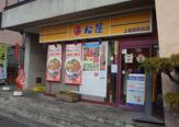 松屋 上福岡駅前店
