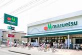 マルエツ 根岸店