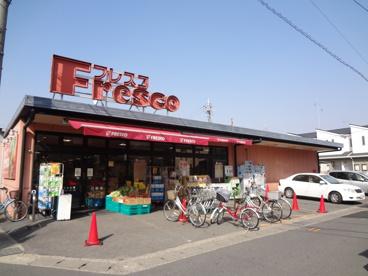 フレスコ向島店の画像1
