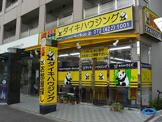 ダイキハウジング 岸和田店