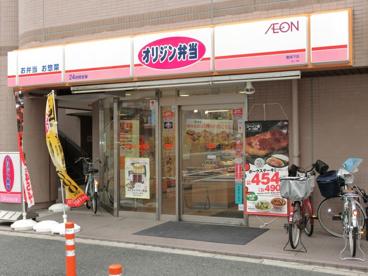 オリジン弁当 動坂下店の画像1