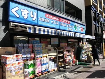 どらっくぱぱす 小石川一丁目店の画像1