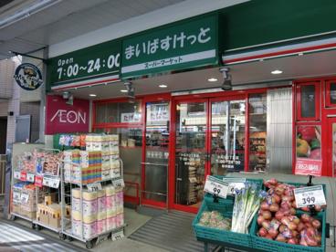まいばすけっと 小石川2丁目店の画像1