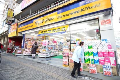 マツモトキヨシ 白山5丁目店の画像1