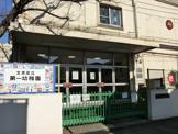 文京区立第一幼稚園