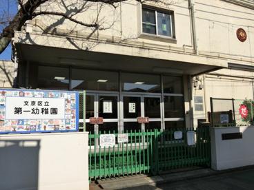 文京区立第一幼稚園の画像1