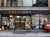 文京白山下郵便局