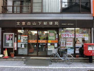文京白山下郵便局の画像1