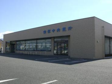 山梨中央銀行  千塚支店の画像1