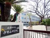 伊勢山中学校