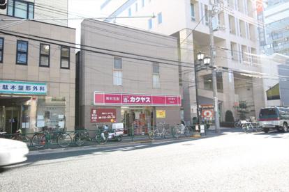 カクヤス 千駄木店の画像1