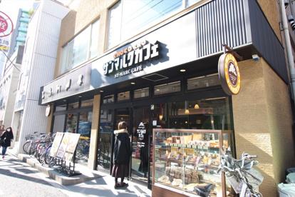 サンマルクカフェ 千駄木店の画像1