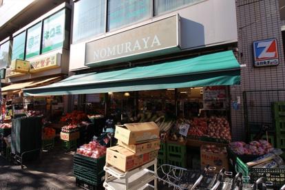 スーパー NOMURAYA の画像1