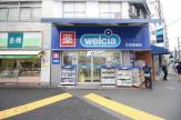 Welcia 文京根津店支店
