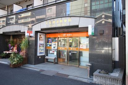 文京区根津郵便局の画像1