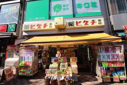 薬局 ヒグチ 千駄木店の画像1