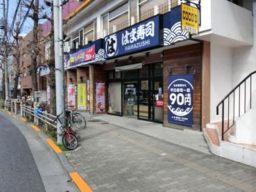 はま寿司 駒込白山店の画像1