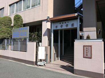 京華学園の画像1