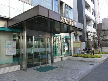 城北信用金庫 動坂支店の画像1