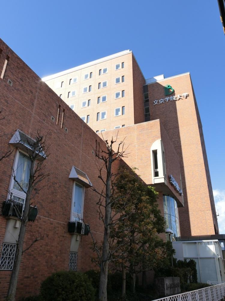 文京学院大学の画像