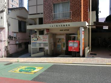 文京千駄木四郵便局の画像1