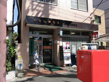 本駒込郵便局の画像1