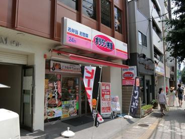 オリジン弁当 千石店の画像1