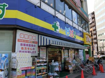どらっくぱぱす 千石駅前店の画像1