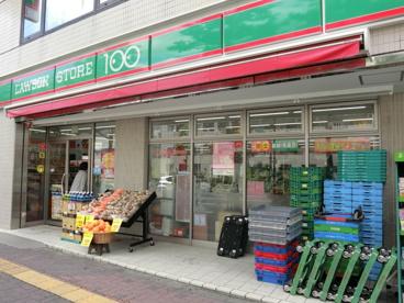 ローソンストア100 文京千石4丁目店の画像1