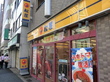 松屋 千石店の画像1