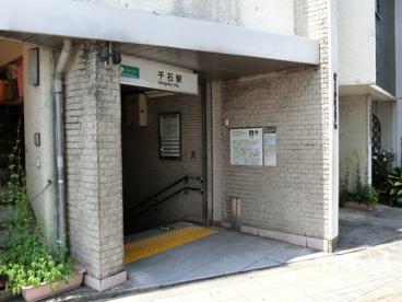 千石駅の画像2