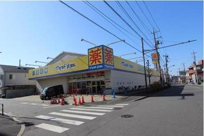 マツモトキヨシ江北店の画像1