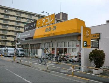 アコレ青井5丁目店の画像1