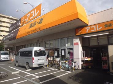 アコレ青井5丁目店の画像3