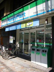 ファミリーマート千住三丁目店の画像1