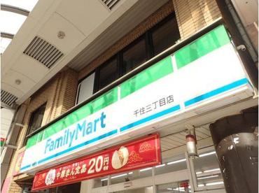 ファミリーマート千住三丁目店の画像3