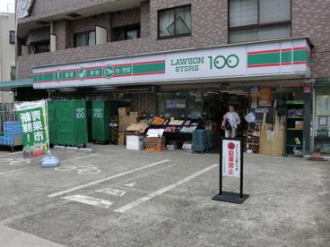 100円ローソン 本駒込店の画像1
