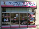 クリーニングショップいしい駒込店