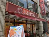 さぼてん駒込アザレア通り店