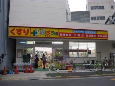 どらっくぱぱす 駒込店の画像1