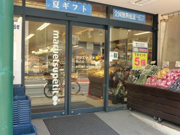 マルエツプチ駒込中里1丁目店の画像2